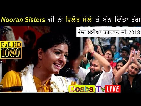 Nooran Sisters Live Mela Maiya Bhagwan JI Phillaur 2018