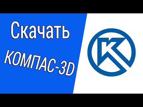 Где и как скачать КОМПАС-3D бесплатно [русская версия]