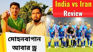 Mohun Bagan vs Churchill⚽India vs Iran⚽Match Review