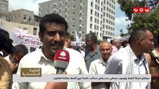 موظفو شركة النفط يتهمون مصافي عدن بفتخ مكاسب خاصة لبيع النفط مخالفةً للقانون