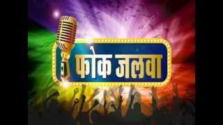 Folk Jalwa Montaze mpeg2video