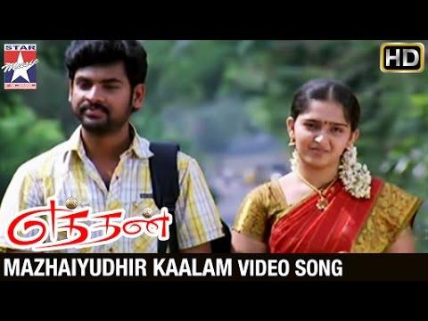 porali tamil movie  freeinstmank