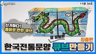 제21화 한국전통문양을 응용한 큐브만들기(2편 최종) …
