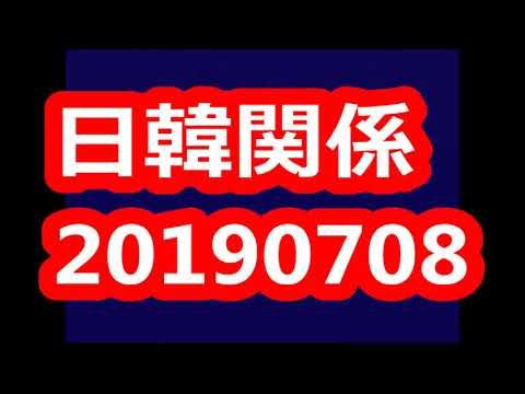 20190708日韓関係問題6分