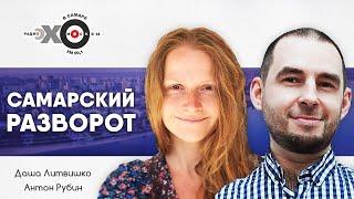 Самарский разворот • 20.09.21 // Даша Литвишко, Антон Рубин