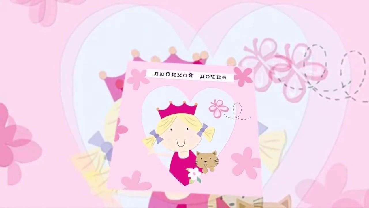 Поздравление с днем рождения для анары