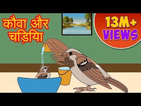 Kauwa Aur Chidiya - Panchtantra Ki Kahaniya   Moral Stories In Hindi   Dadimaa Ki Kahaniya   Cartoon