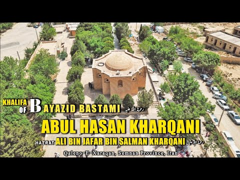 Hazrat Abul Hasan Kharqani رحمة الله عليه | Tomb of Shaykh Abul Hassan Kharqani | Iran Tourism