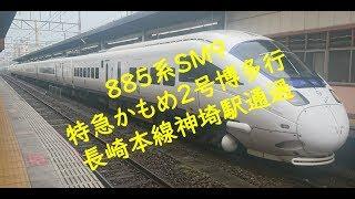 885系SM9 特急かもめ2号博多行 長崎本線神埼駅通過