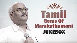 Tamil Gems Of Marakathamani || Jukebox || Marakathamani || Tamil