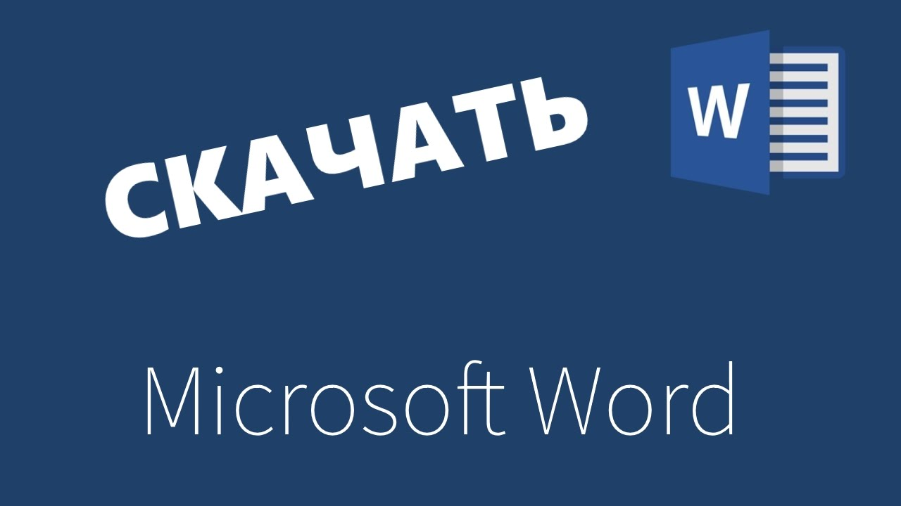 Скачать Microsoft Word бесплатно 2015 - YouTube