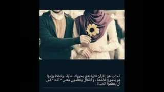 اغنية ماهر زين - ما شاء الله-الافراح الاسلامية