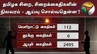 தமிழக சிறை, சிறைக்கைதிகளின் நிலவரம் - ஆய்வு சொல்வதென்ன? | TamilNadu | Prison