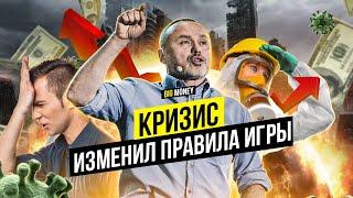 ТОП-20 лайфхаков во время кризиса | Big Money # 108