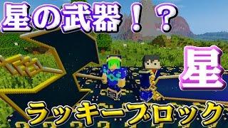 【マインクラフト】星の武器!?星のラッキーブロックでよんぎがとガチバトル!!