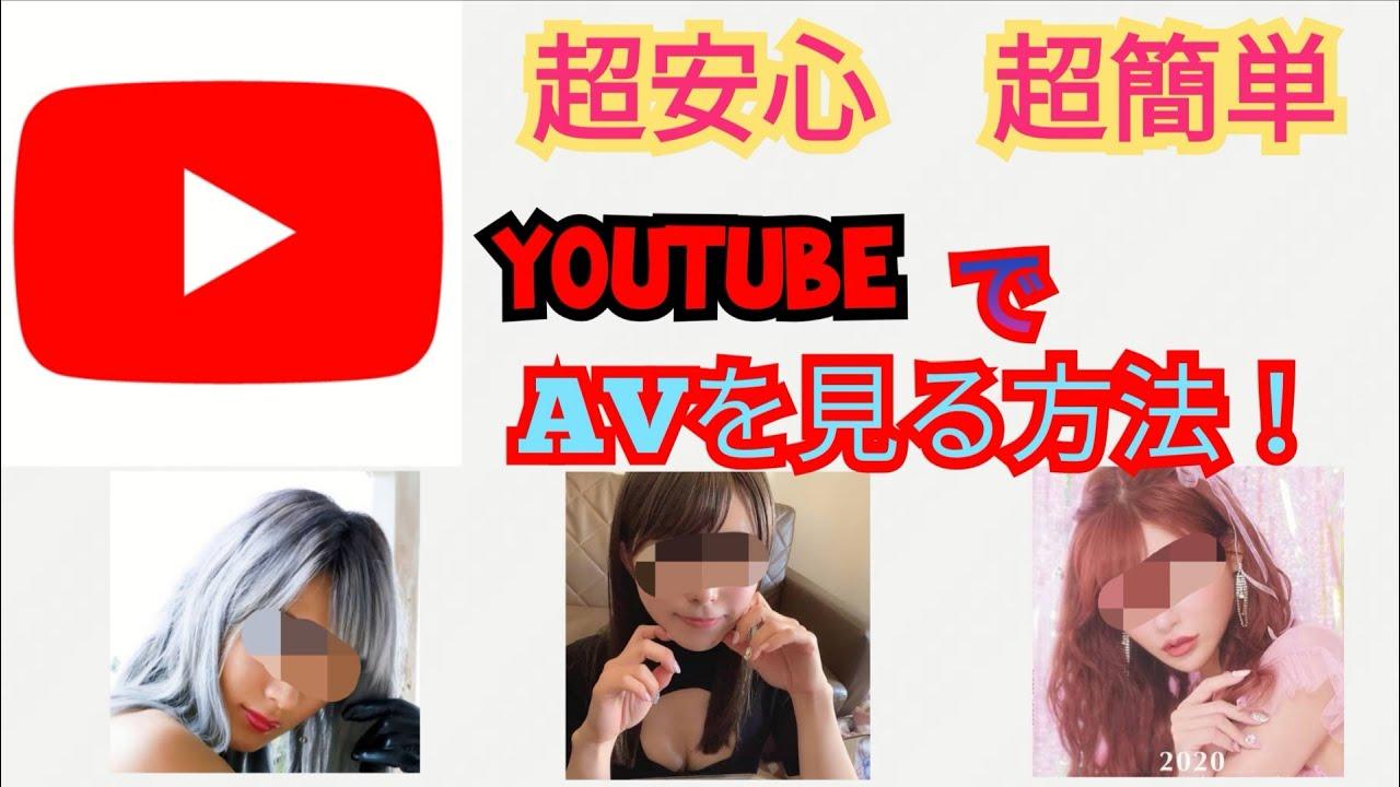 【安全】Youtubeで無修正AVを見る方法!? 【超簡単・最新】 裏技を紹介!!