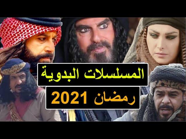 المسلسلات البدوية في رمضان 2021 Youtube