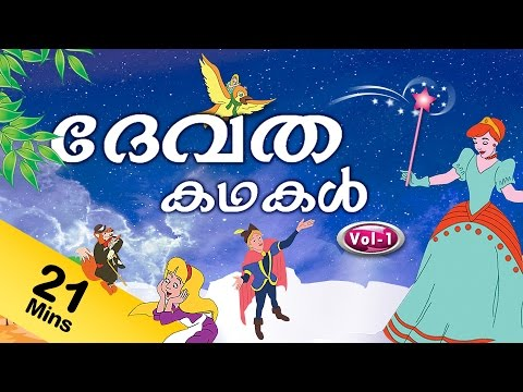 Fairy Tales Stories in Malayalam Vol 1