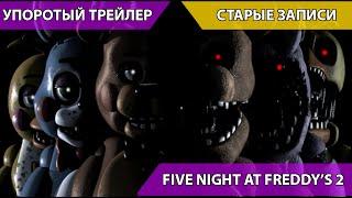 Упоротый трейлер:  Five Night At Freddy's 2
