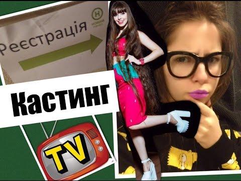 вся правда кастинг шоу супер модель по украински