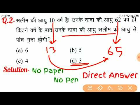 Maths Short Tricks In Hindi For - RPF, SSC-GD, UPP, SSC, BANK, RAILWAY & All Other Exams