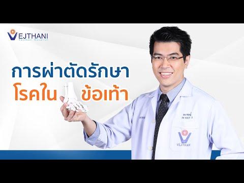 การผ่าตัดรักษาโรคในข้อเท้า l นพ.กฤษฎิ์ พฤกษะวัน l รพ.เวชธานี ลาดพร้าว111