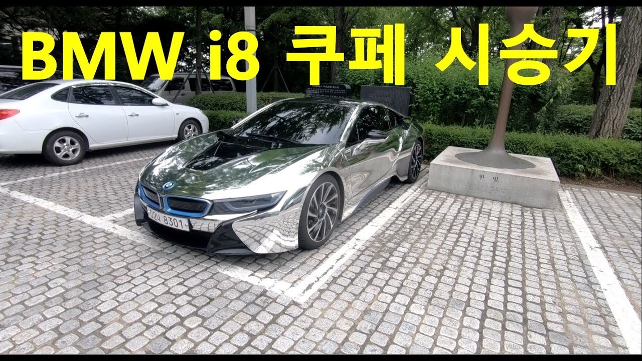 BMW i8 쿠페 시승기(BMW i8 coupe test drive)