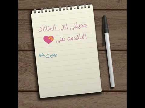 Yahia Alaa - Gamelaty | يحيي علاء - جميلتي