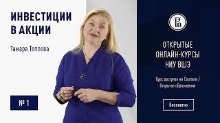видео Инвестиции в акции и облигации