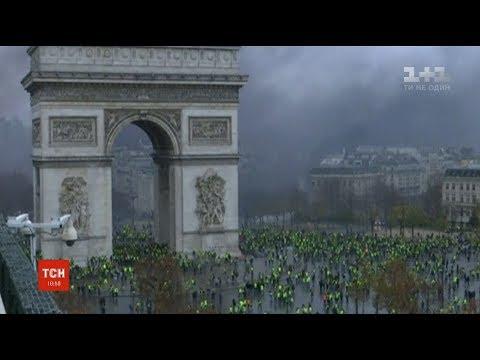 Уряд Франції під тиском протестів відклав підвищення податку на пальне