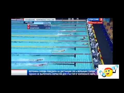 Новости спорта Плавание Провал российских спортцменов