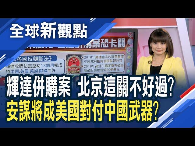世紀半導體聯姻陷僵局!中國出手不讓過 輝達想買安謀有得等!美中脫鉤打水漂 87%美企不想撤出