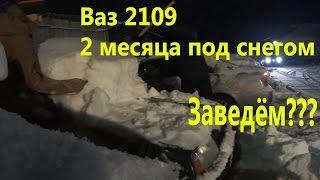 Ваз 2109 Два Месяца Под Снегом. Заведём?