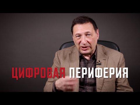 Борис Кагарлицкий: Россия как цифровая периферия