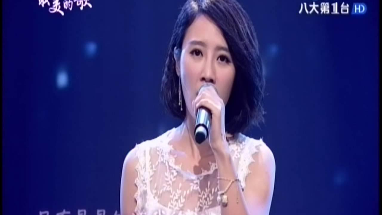 方宥心-星星知我心(2016-10-11最美的歌)