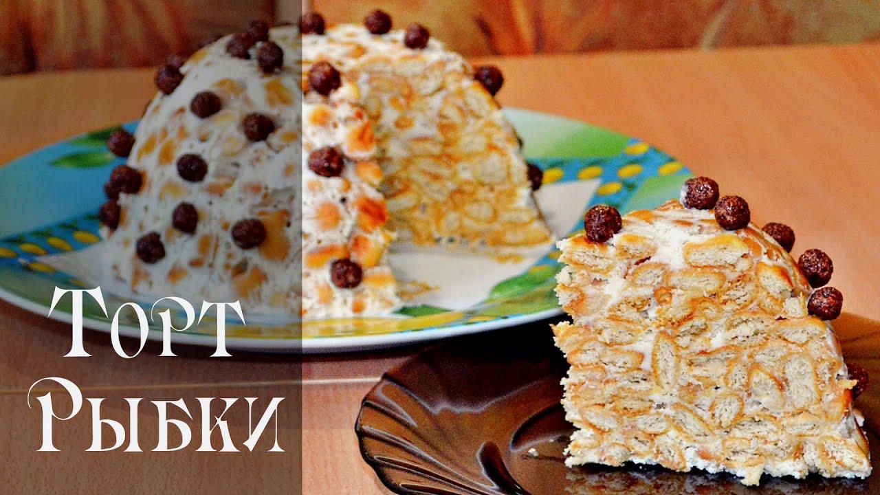 Торт из печенья рыбки со сметаной рецепт