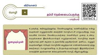 12th standard Tamil book new syllabus 2019-2020