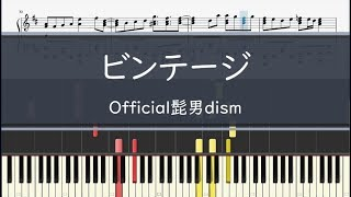 Official髭男dism「ビンテージ」- フル〈ピアノ楽譜〉