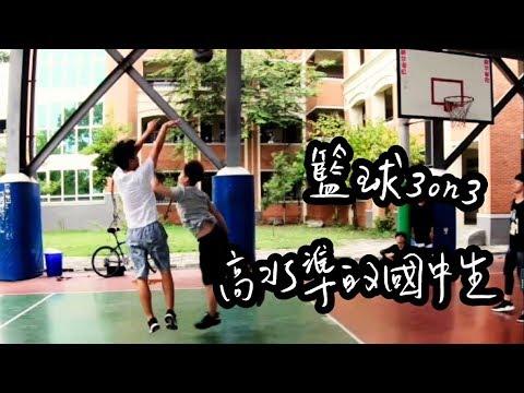 【籃球3on3】高水準的國中生!