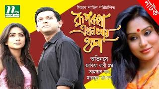 Bangla Natok Rupkotha Ekhon Ar Hoy Na রূপকথা এখন আর হয় না  Momo & Tahsan  Drama & Telefilm