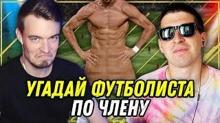 ЛУЧШИЙ 'УГАДАЙ ФУТБОЛИСТА' ft. Whatkid7