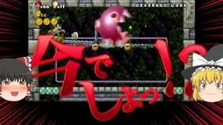 ゆっくり実況プレイ 魔理沙を背負って #10 NewスーパーマリオブラザーズWii/New Super Mario Bros.Wii