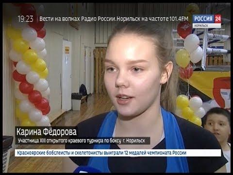Вести Норильск. Спорт. 02 апреля 2019 (вторник)