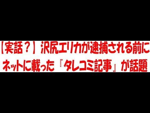 【実話?】沢尻エリカが逮捕される前にネットに載った『タレコミ記事』が話題