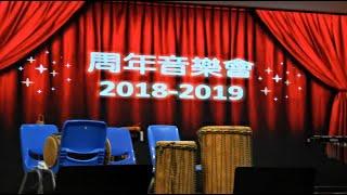 Publication Date: 2019-07-06 | Video Title: 陸慶濤小學 2018-2019 周年音樂會