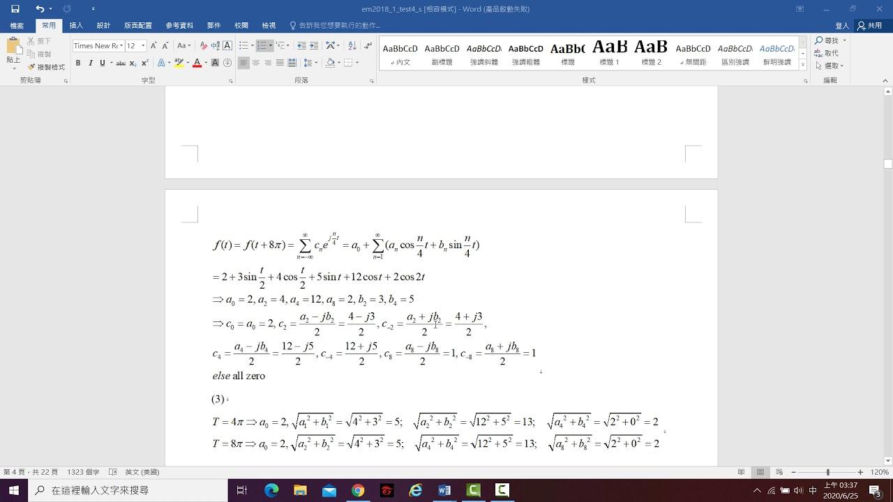 中華大學 電機工程學系 工程數學B10701016徐學彥(翻轉與做中學第四題) - YouTube