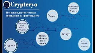 Пассив в Crypteryo. Инвестиции 2018