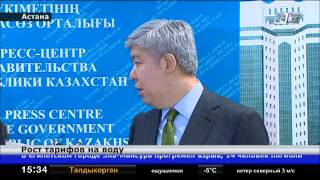 В Казахстане намерены поднять тарифы на воду
