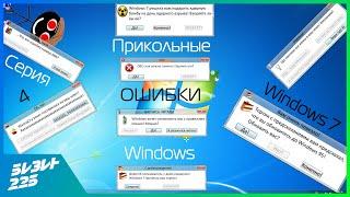 (S. 01 EP. 04)Прикольные ошибки Windows. Windows 7.