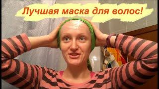 Самая лучшая маска от выпадения волос Волосы растут очень быстро